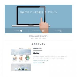SODA WEB DESIGN.